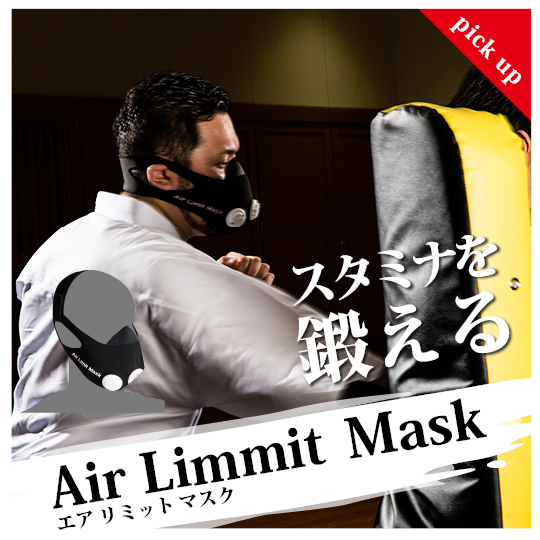 Air Limmit Mask